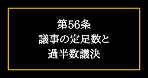 日本国憲法第56条