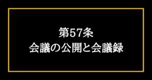 日本国憲法第57条