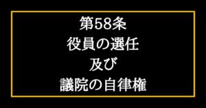 日本国憲法第58条