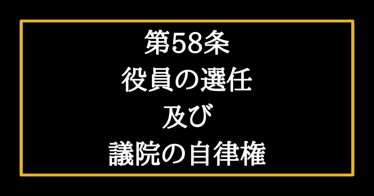 日本国憲法第58条の解説】議長他役員選出をすること | そうだ、憲法を ...