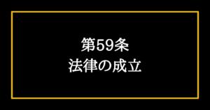 日本国憲法第59条