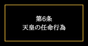 日本国憲法第6条