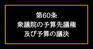 日本国憲法第60条