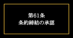 日本国憲法第61条
