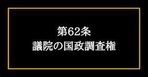 日本国憲法第62条