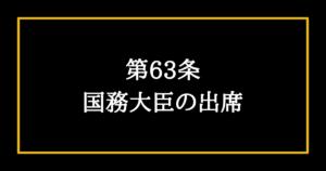 日本国憲法第63条