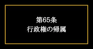日本国憲法第65条 行政権の帰属