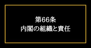 日本国憲法第66条