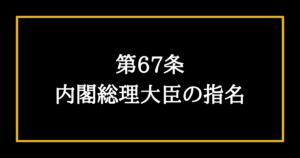 日本国憲法第67条