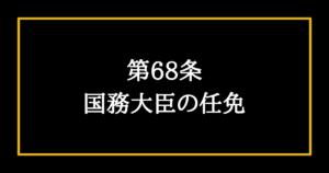 日本国憲法第68条
