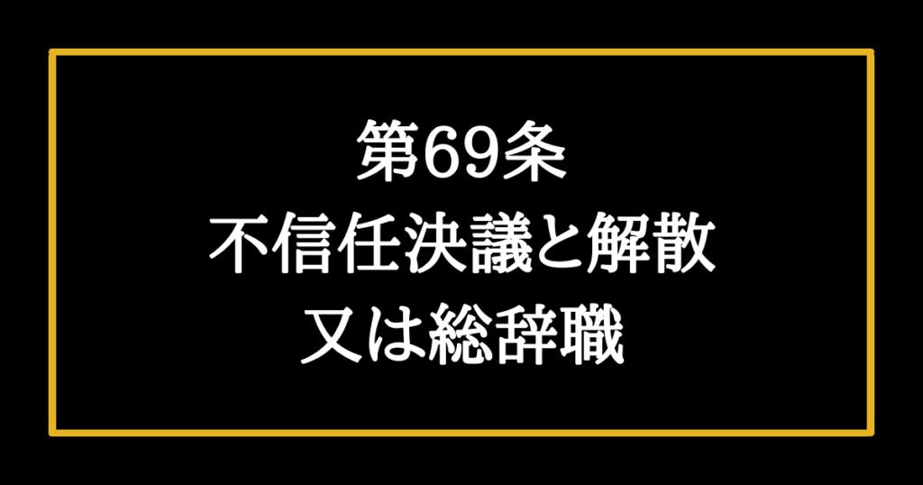 日本国憲法第69条の解説】不信任決議と解散又は総辞職について   ぴく ...
