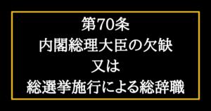 日本国憲法第70条