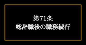 日本国憲法第71条