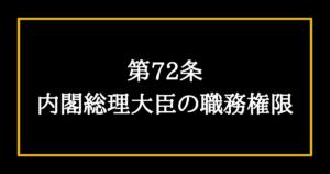 日本国憲法第72条