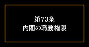 日本国憲法第73条
