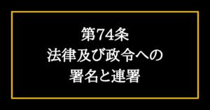 日本国憲法第74条