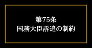日本国憲法第75条