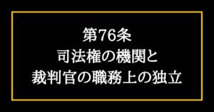 日本国憲法第76条