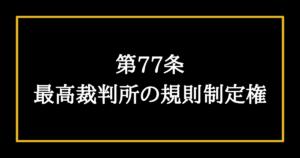 日本国憲法第77条