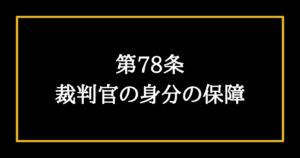 日本国憲法第78条