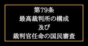 日本国憲法第79条