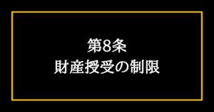 日本国憲法第8条