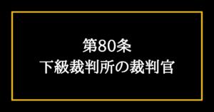 日本国憲法第80条