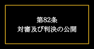 日本国憲法第82条 対審及び判決の公開