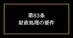 日本国憲法第83条