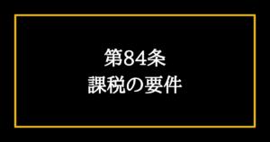 日本国憲法第84条