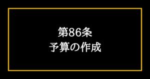 日本国憲法第86条