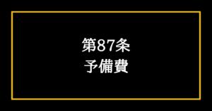 日本国憲法第87条