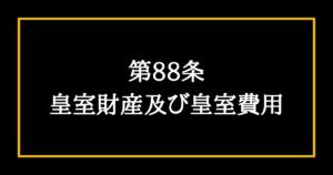日本国憲法第88条