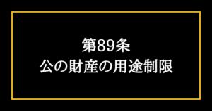日本国憲法第89条
