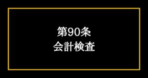 日本国憲法第90条