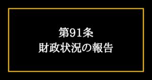 日本国憲法第91条
