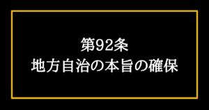 日本国憲法第92条 地方自治の本旨の確保