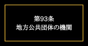 日本国憲法第93条 地方公共団体の機関
