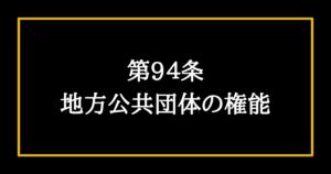 日本国憲法第94条 地方公共団体の権能
