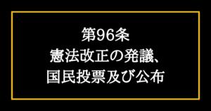日本国憲法第96条 憲法改正の発議、国民投票及び公布