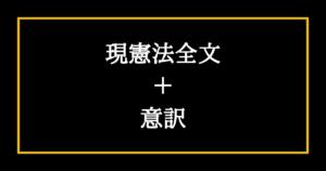 現憲法全文+意訳